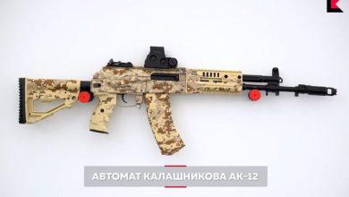 """Photo of Προτίμηση στο """"υποβαθμισμένο"""" σχέδιο του νέου τυφεκίου ΑΚ-12, επιδεικνύει ο Ρωσικός Στρατός"""