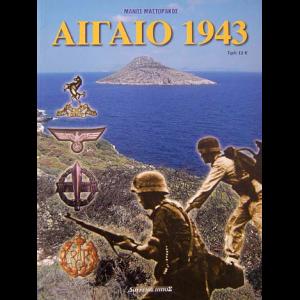 Αιγαίο 1943