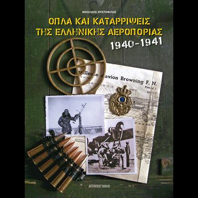 Όπλα και καταρρίψεις της Ελληνικής Αεροπορίας 1940-1941