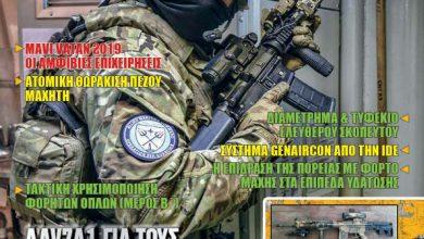 Photo of ΔΟΥΡΕΙΟΣ ΙΠΠΟΣ τεύχος 37