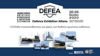 Photo of DEFEA η ελληνική διεθνής έκθεση αμυντικού υλικού