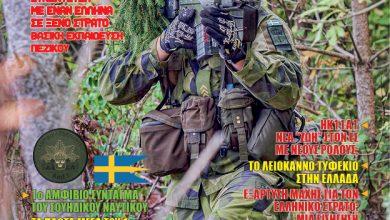 Photo of ΔΟΥΡΕΙΟΣ ΙΠΠΟΣ τεύχος 38 (Ιούνιος – Αύγουστος 2019)