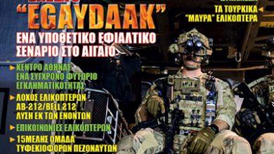 Photo of ΔΟΥΡΕΙΟΣ ΙΠΠΟΣ τεύχος 39 (Σεπτέμβριος – Νοέμβριος 2019)