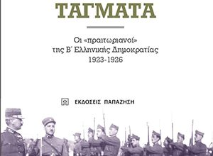 "Photo of Δημοκρατικά Τάγματα – ""Οι Πραιτωριανοί"" της Β΄ Ελληνικής Δημοκρατίας 1923-1926"