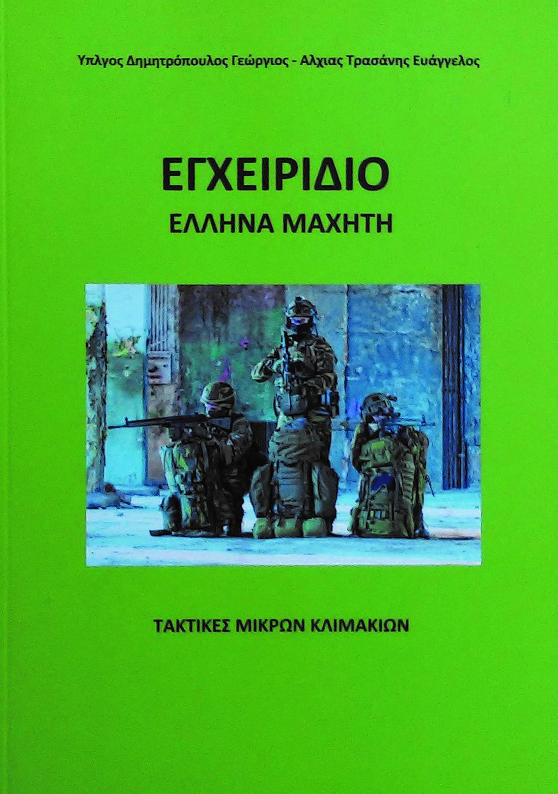 Photo of Εγχειρίδιο Έλληνα Μαχητή