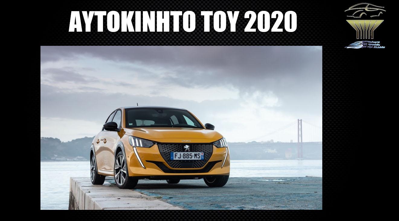 Photo of «Αυτοκίνητο του 2020» το PEUGEOT 208