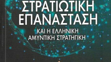 Photo of Η Νέα Στρατιωτική Επανάσταση και η Ελληνική Αμυντική Στρατηγική