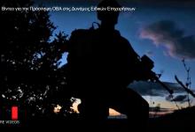 Photo of ΟΒΑ Ειδικών Δυνάμεων: Για νέους που πιάνουν την πέτρα και την στείβουν (Βίντεο)