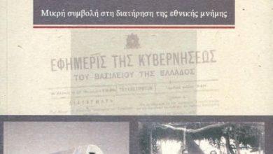 Photo of Ψηφίδες Στρατιωτικής Ιστορίας στη Νεώτερη Ελλάδα