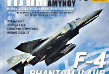 "Photo of 117 ΠΜ ""ΕΧΘΡΟΥΣ ΑΜΥΝΟΥ"" Η φωλιά των ελληνικών Φαντασμάτων"