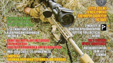 Photo of ΔΟΥΡΕΙΟΣ ΙΠΠΟΣ τεύχος 45 (Μάρτιος – Μάιος 2021)
