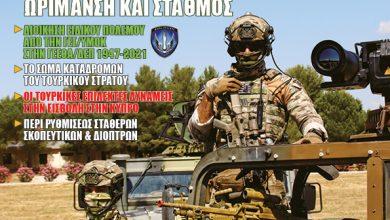 Photo of ΔΟΥΡΕΙΟΣ ΙΠΠΟΣ τεύχος 46 (Ιούνιος-Αύγουστος 2021)